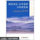 制度变迁、公共选择与和谐发展:岭南经济识论坛2007