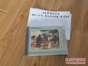 桑园会(32开精装连环画 中国戏曲故事画库 近代地方戏 王叔晖 绘)。。。。。。。