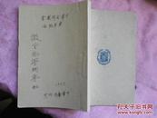 微生物学纲要上册(二十四年版 1953.4三版 竖版繁体字 插图本 有彩图)