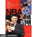 姚明之路(NBA)