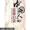 中国人的道德启蒙:先秦社会转型时期美德教育研究