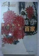 《中国历代写菊百家》图文并茂!(平邮包邮!快递另付,精品包装,值得信赖。)