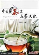 中国茶道与茶文化