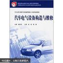 汽车电气设备构造与维修