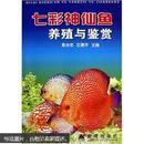 七彩神仙鱼养殖管理技术图书 七彩神仙鱼养殖与鉴赏