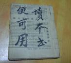 清朝老手抄  乡间杂字本  一本完整