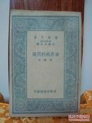世界燃料问题(万有文库)1937年初版