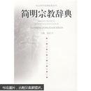 简明宗教辞典【一版二印,正版】