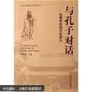 与孔子对话 论儒学的现代生命力