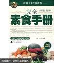 【极简主义饮食推荐】完全素食手册(全素食 全营养 一部全方位的健康素食读本)