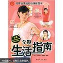 孕期生活指南