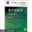 资产评估学(第2版)姜楠