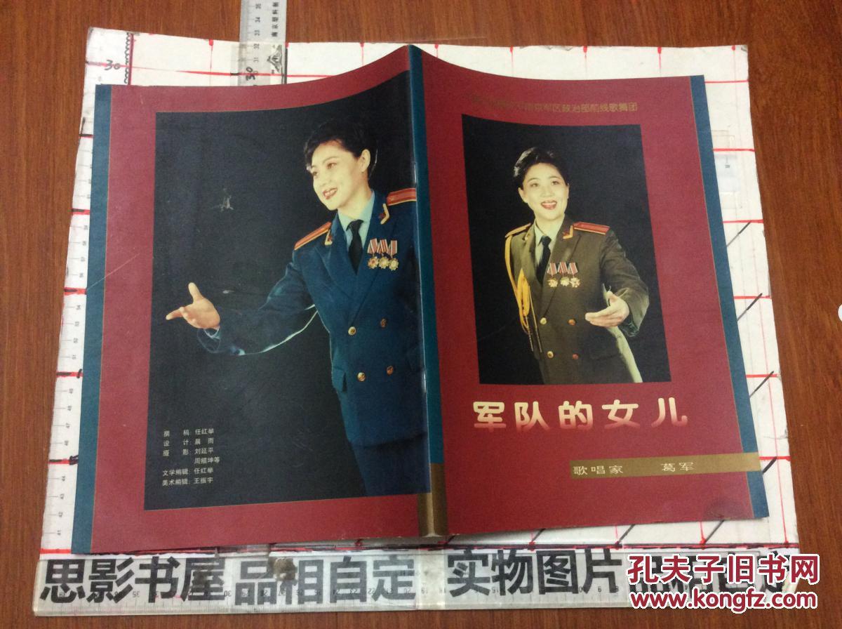 中国人民解放军南京前线歌舞团-----军队的女儿 歌唱家葛军【1613】