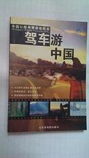 驾车游中国:中国公路与旅游地图册
