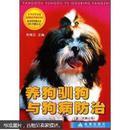 养狗驯狗与狗病防治(第3次修订版)