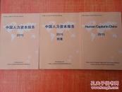 中国人力资本报告(2015)中文版 +附录+英文版(全3册)现货、当天发货