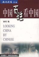 中国百姓看中国