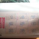 单张年历纸(1978)