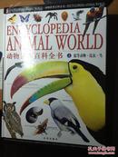 《动物世界百科全书-上,低等动物,昆虫,鸟》,北京出版社,2003年