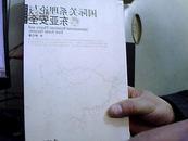 国际关系理论与东亚安全