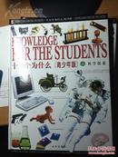 《十万个为什么-青少年版-上,科学探索》,北京出版社,2004年,111页