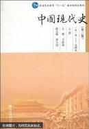 中国现代史. 上册 : 1919-1949