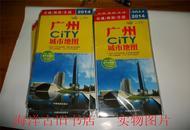 2014广州CITY城市地图(交通、旅游 、生活必备撕不烂城市地图)864MM*594MM全新五折包正版
