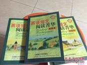 英语短文阅读菁华(初、中、高)三册