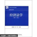 21世纪法学系列教材·经济法系列:经济法学(第6版)