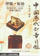 中国历代印章目录