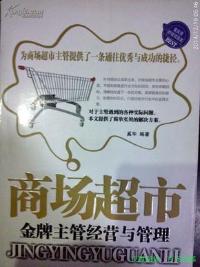 商场超市金牌主管经营与管理
