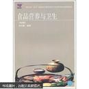 食品营养与卫生(第四版)
