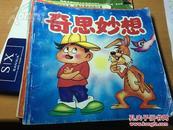 《奇思妙想》,中国人事出版社,1996年