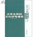 汉字主导的文化符号谱系(汉字文化新视角丛书)