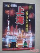 2010世博版上海城市交通图