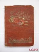 五十年代笔记本:抄录《本草歌括、方剂学歌诀、针灸三言决、中药药性歌、内科剂歌括》等一些中医内容80张、64开》