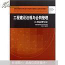 工程建设法规与合同管理(工程监理专业)