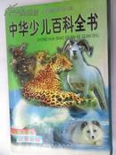 中国少儿百科全书:彩图版.第一卷.自然环境