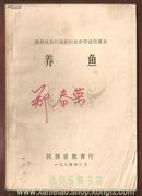 陕西省农村高级职业中学试用课本:养鱼