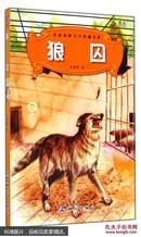 正版现货  狼囚  名家动物文学典藏书系