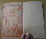 线装旧书《改良分类指南尺牍》卷二