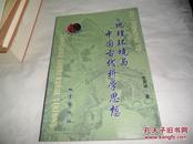 地理环境与中国古代科学思想  (张家诚)