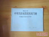 高级中学 中学历史地图填充练习册 中国近代现代史 下册【1993年版 人教版 无笔记】