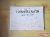 高级中学 中学历史地图填充练习册 中国近代现代史 上册【1992年版 人教版 无笔记】
