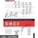 国际经典动漫设计教程?原画设计