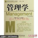管理学 第五版