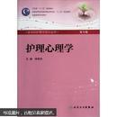 全国高等学校教材:护理心理学(第3版)