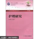 """卫生部""""十二五""""规划教材:护理研究(供本科护理学类专业用)(第4版)"""