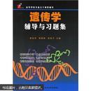 高等学校专业主干课程辅导:遗传学辅导与习题集