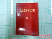 红宝书  政治工作学习文件(有彩色毛像1张.毛林彩像1张)